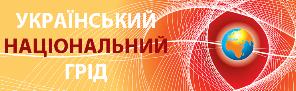 Український Національний Грід