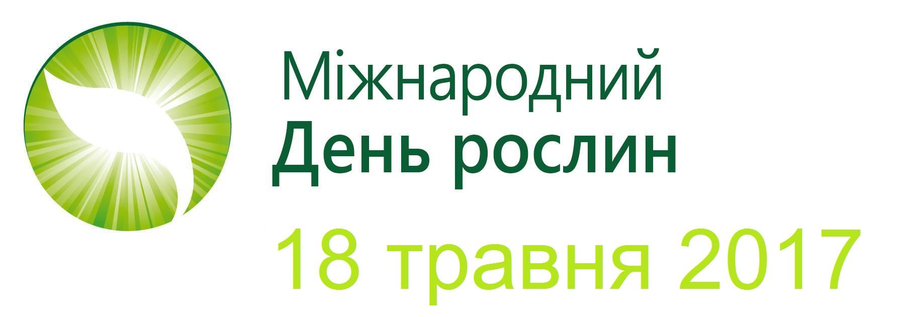 4-й Міжнародний День рослин (Fascination of Plants Day) в Україні